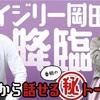 川後×イジリー岡田 NOGIBINGOの秘話。