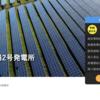 【新案件追加】睦沢町上市場2号発電所の予約販売を開始しました