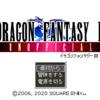 Dragon Fantasy2_80(エイティ)パッチ 完成の報告