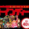 【PSStore】インディーズゲームセール中!ニート的オススメゲーム5選