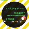 11/12 Tsumiki vol.4について