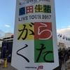 桑田さんのライブに行ってきました!