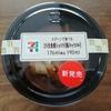 セブンイレブン とろ生食感ショコラ(塩キャラメル)