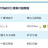 【PONEY】SBI FXトレード無料口座開設で1,000,000pt!(9,000ANAマイル) 取引不要!!