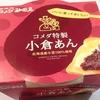 コメダ珈琲店の 小倉ト-スト を自宅で食べられます -最近おいしかったものー