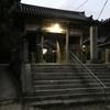 歩き遍路 19日目【日帰り】 12番 焼山寺→別格2番 童学寺