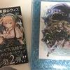 黒猫のウィズ ポストカードブック2と、ダンガンロンパV3と魅せる収納。