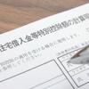 2年目の住宅ローン控除は年末調整で。書類への記入方法を説明します。ーー住宅借入金等特別控除申告書兼計算明細書ーー