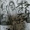【3月のライオン】藤本雷堂棋士の魅力を語り尽くしたい