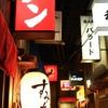 京都路地裏アブナシュラン!三つ星の体験をして来ました♪