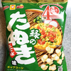 【食レポ】マイクポップコーン~緑のたぬき味!