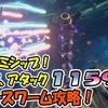 【KH3】総合値、アタック1159脳筋グミシップ!スペースワーム攻略!#14