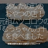 553食目「あなたの町のおやつの店!元祖ムツゴロウの『むっちゃん万十』を食べました」創業30周年を越える福岡のソウルフード