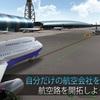 本格的!飛行機をどんどん飛ばして航空会社を大きくしよう!新作スマホゲームのエアラインコマンダーが配信開始!