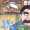 ≪ドラマ≫ NHKドラマ「夏目漱石の妻」 第二回「吾輩は猫である」あらすじ&ネタバレ感想