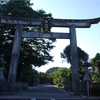 一宮御朱印集め⑦ 中山神社