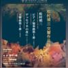ニッポニカ第38回演奏会「松村禎三交響作品展」
