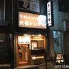 西中島南方に「大阪トンテキ 西中島店」がオープン!