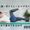 【チャレンジ39日目】トレーニングメニューのマイナーチェンジを行います。【胃全摘・ボイトレ・シックスパック】