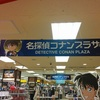 横浜のコナンプラザに行ってきました
