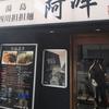 【ラーメン】阿吽 [湯島](坦々麺)