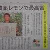 中日新聞 日本農業賞 食の架け橋