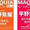 7/20📚MAQUIA(マキア)9月号