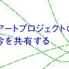 【イベント案内】「アートプロジェクトの今を共有する」第 1 回( 9/15 、東京)