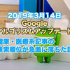 Google2019年最新コアアップデートで検索順位が急激に下がった!健康・医療系記事が全滅