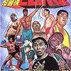 UFC以前に、グレイシー柔術を知っていた『マニア人脈』…格闘技版「アオイホノオ」に懐かしくて感涙。