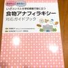『いざというとき学校現場で役に立つ食物アナフィラキシー対応ガイドブック』再掲