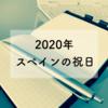 【2020年】スペインの祝日(マドリード・バルセロナ等)
