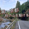 滋賀、京都の秋の山を駆ける!後編
