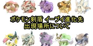【ポケモン剣盾】イーブイ進化先・出現場所・条件一覧