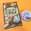 『みじん切りたまねぎ』mizkan  RSP59 モニター