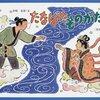 ★318「たなばたものがたり」~七夕の由来となった伝説を丁寧に描く、教科書的な絵本。