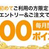 【5/21最新】Rデリバリー割引クーポン情報!入手方法と使い方も解説