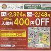 【新宿歌舞伎町】歌舞伎町に天然温泉!?『テルマー湯』