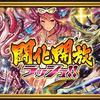 【オセロニア】闘化解放ラッシュ第5弾発表!