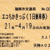 福岡市交通局エコちかきっぷ