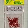 タイガー針の小アジ(胴打)6号 3色
