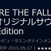 『FF14』Before The FallがPS Plusで視聴可能です