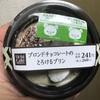 ローソン Uchi Cafe' SWEETS ブロンドチョコレートのとろけるプリン 食べてみました