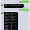 【LINE BOT】ポケモン図鑑botを作った