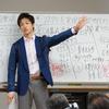 京都大学MBA卒の加藤将太はどんな人物なのか?京大時代とせどり時代