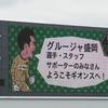 マッチレビュー J3リーグ第8節 SC相模原 vs グルージャ盛岡