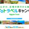 Go To トラベルキャンペーン。本日10時~楽天トラベル、じゃらん、一休.comで開始!