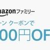 【おむつが安い!】 Amazonファミリー限定セールで、GOO.N(グーン)が1,000円OFFになるキャンペーンスタート!!