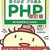 Windows に Chocolatey を使って PHP と Composer をインストールする・HTTPS 通信に失敗する時は認証局設定を行う