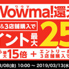 平成最後のWowma還元祭がやってくる!Wowma還元祭はポイント最大25倍